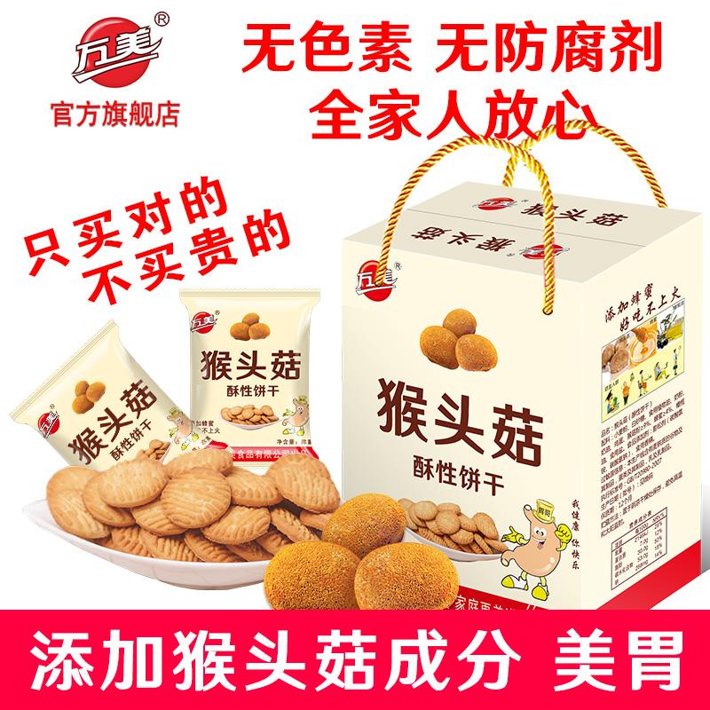 万美猴菇饼干猴菇曲奇猴头菇早餐饼无蔗糖无色素无防腐剂整箱零食