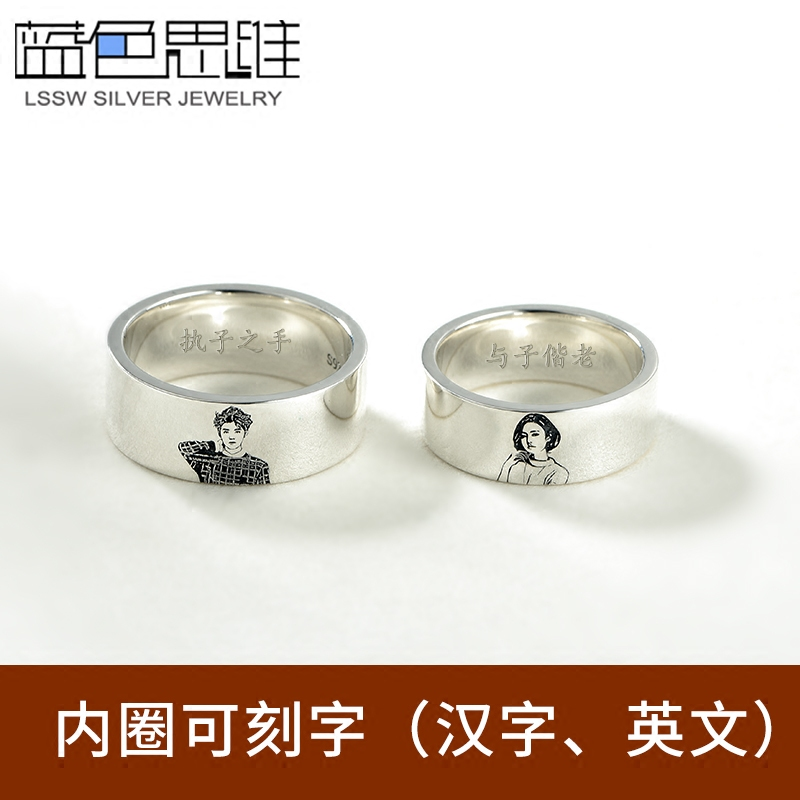 l1s私人订制定做肖像925银饰情侣戒指 男女对戒个性创意指纹名字