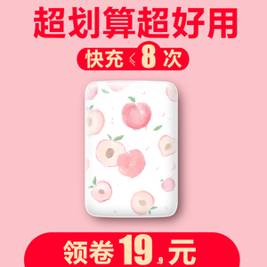 Charging treasure 20000 mAh portable ultra-thin cute cartoon super cute girl mini compact mobile power creative suitable for Apple dedicated Huawei vivo Xiaomi mobile phone 1000000 super large