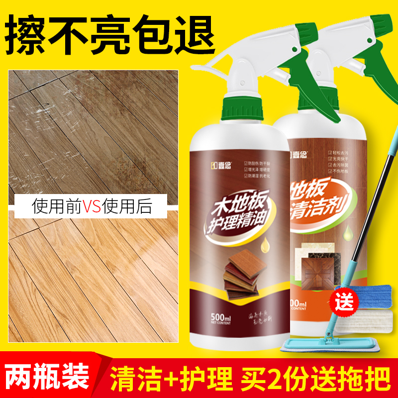 正品木地板蜡复合实木地板护理精油清洁剂打蜡家具家用保养蜡液体