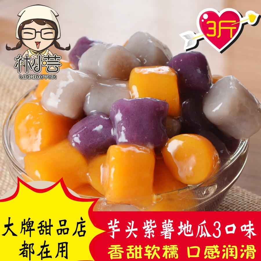 台湾手工大芋丸芋圆鲜芋仙芋圆紫薯地瓜3口味组合配料3斤包邮成品