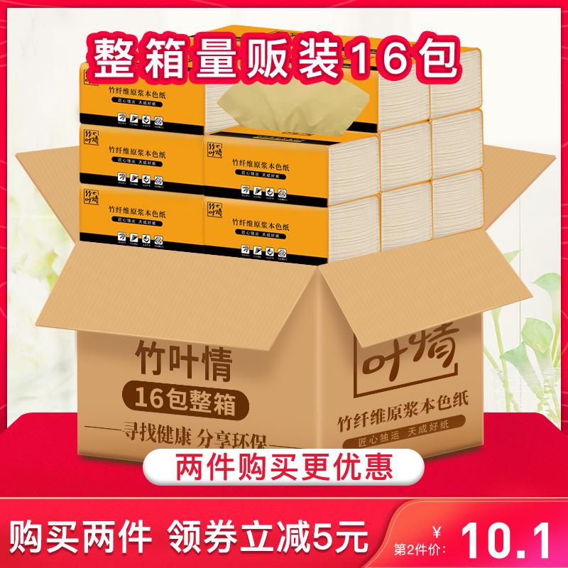 竹叶情本色纸巾 家用面巾纸餐巾纸16包家庭装整件批发 本色抽纸