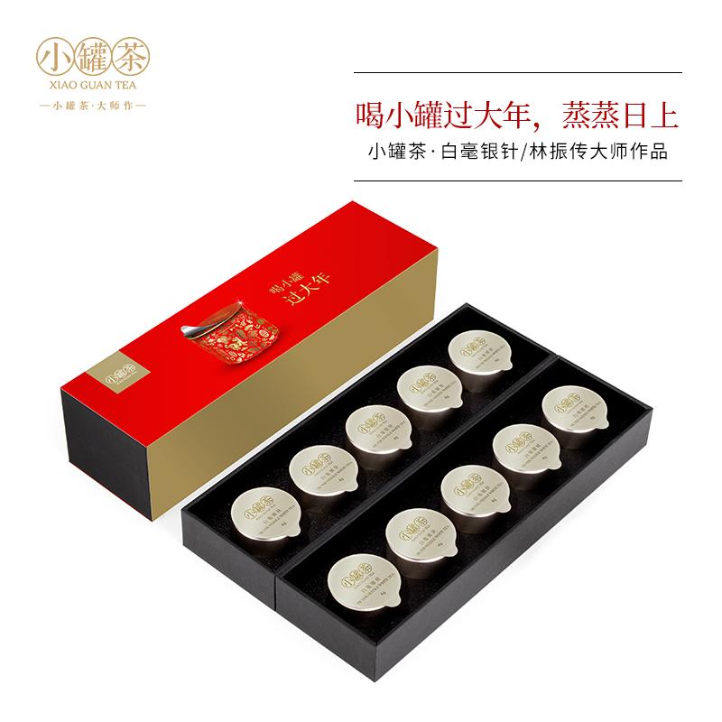 小罐茶福鼎白茶 白毫银针林振传大师作 特级茶叶 十罐礼盒装