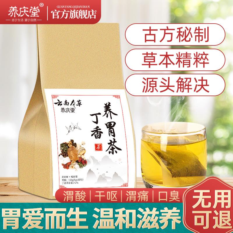 点击查看商品:丁香叶养红茶胃猴头菇沙棘除寒胀口臭调理肠胃男女士决明子养生茶