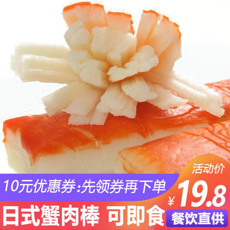 大崎蟹柳棒即食500g手撕蟹柳日本料理寿司蟹味棒蟹肉棒火锅食材
