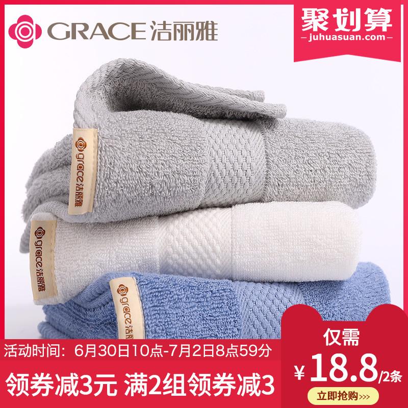 洁丽雅毛巾2条装 纯棉洗脸家用成人男女情侣A类加厚柔软吸水面巾