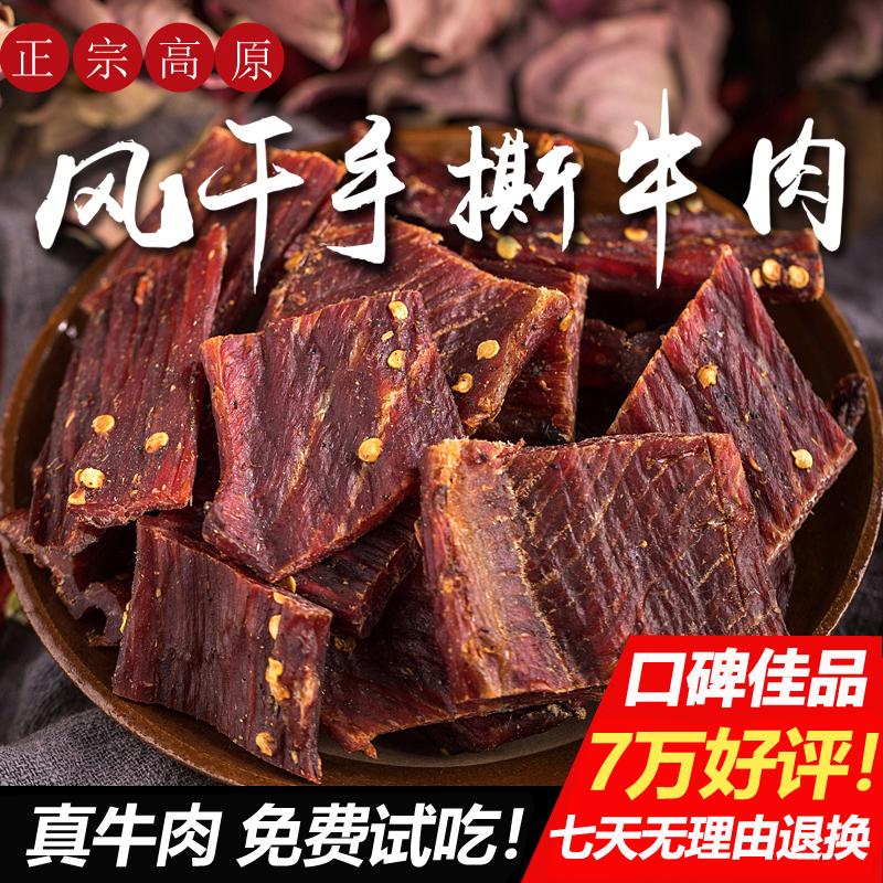 正宗四川阿坝特产手撕风干牦牛肉干零食耗牛肉干内蒙古西藏零食