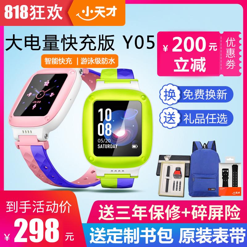 小天才儿童电话手表Y05s学生Y01A防水多功能触摸定位跟踪男生女生