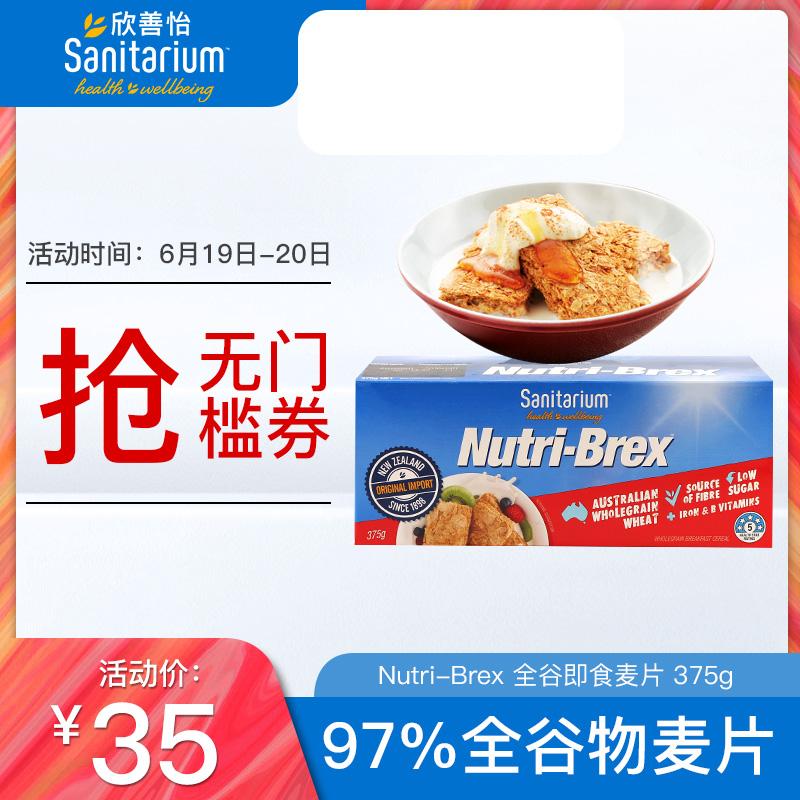 Nutri-Brex欣善怡麦片weet-bix养胃营养即食早餐食品冲饮谷物375g