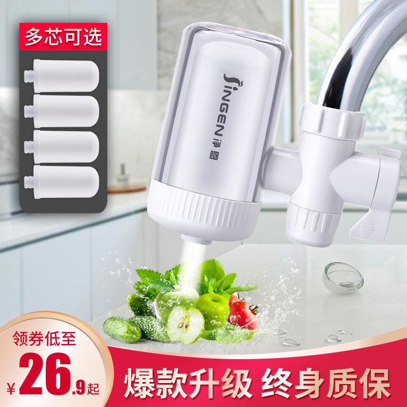 净恩JN-15 水龙头过滤器自来水净水器家用厨房前置净化器滤水器