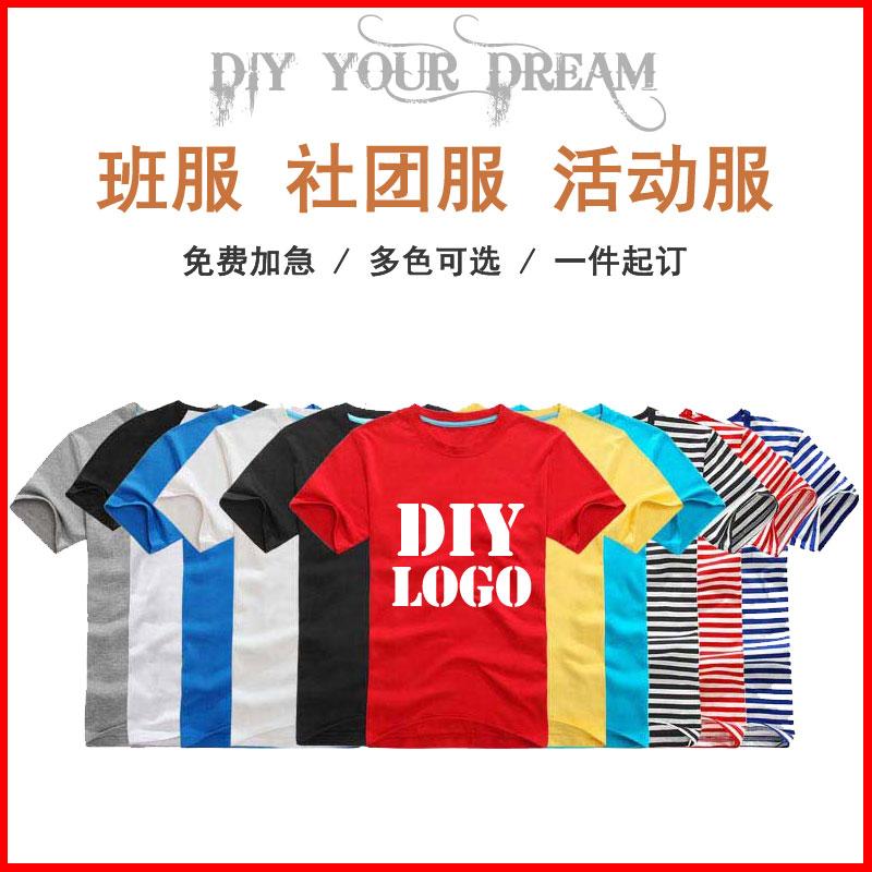 短袖T恤男女DIY定制22色夏学校毕业纪念衫班服广告文化衫个性订制