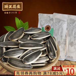 Qi Wang Original Melon Seeds Multi-Five Spice Pecan Flavored Caramel Sunflower Seeds Bags Melon Seeds Bulk Roasted Nuts
