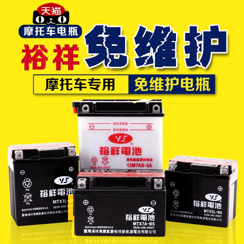 包邮台湾裕祥5a7ah9ah摩托车电瓶12v免维护干蓄电池弯梁车踏板车