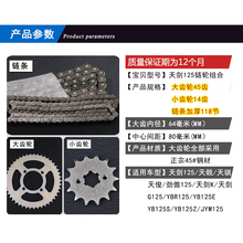 Construction of motorcycle fittings, Tianjian YBR125JYM125, halberd chain chain, tooth tray, original package.