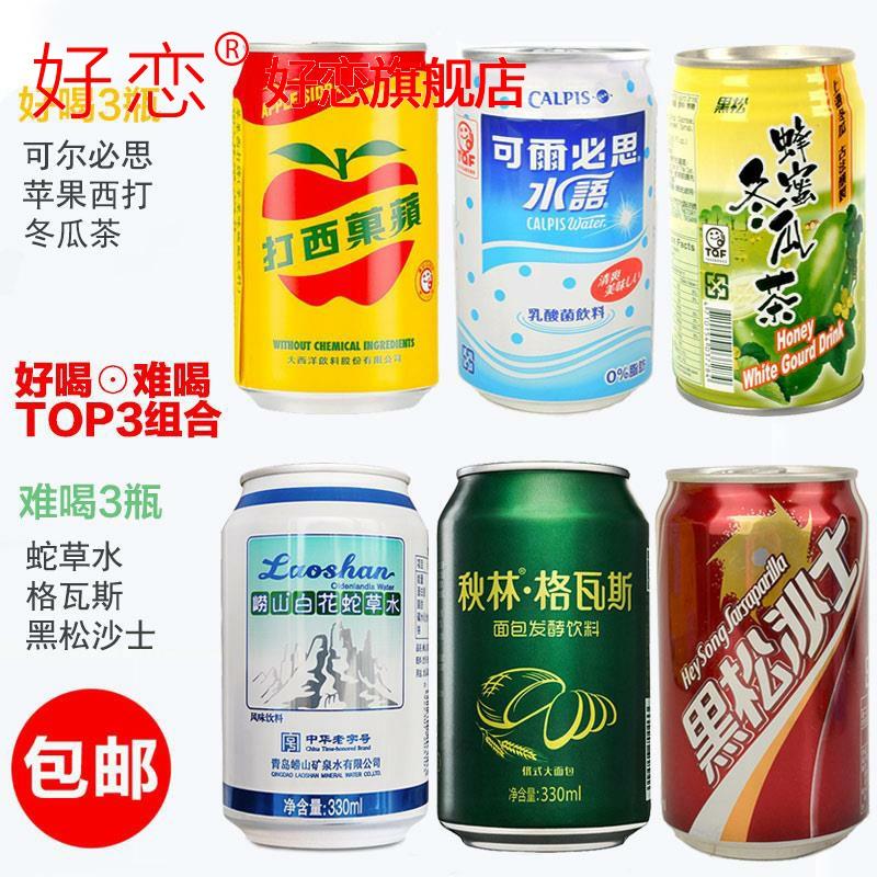 点击查看商品:最十大史上好难喝的饮料组合top5白花蛇草水黑松沙士格瓦斯网红水