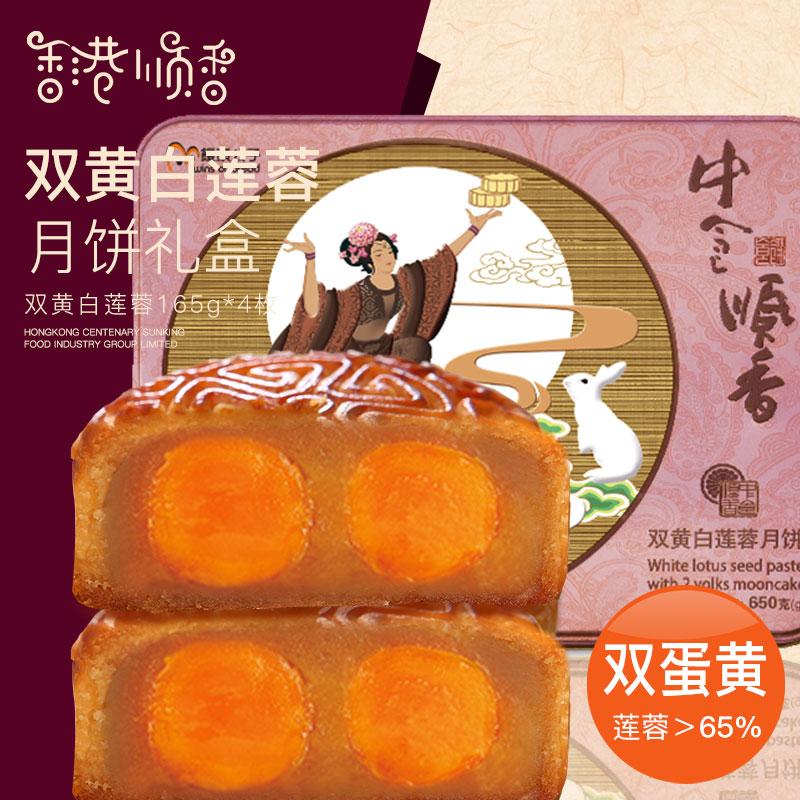 香港顺香 2019新款双黄白莲蓉月饼礼盒港式双蛋黄月饼中秋礼盒