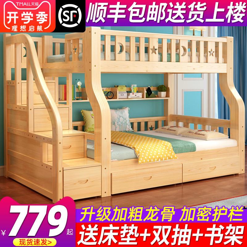 上下床双层床实木两层儿童床多功能母子床高低床子母床上下铺木床