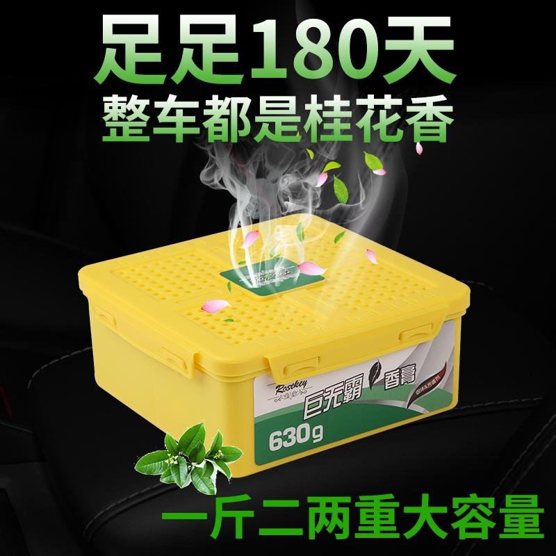 车载香水汽车香膏车用固体香盒持久淡香内装饰用品大全香薰座摆件