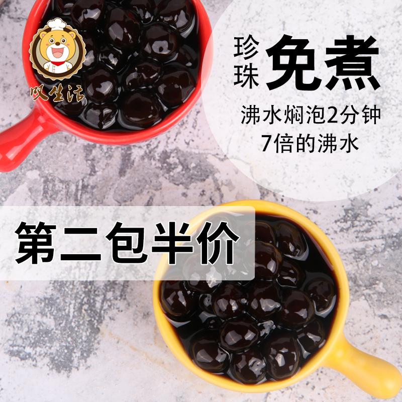 叹生活珍珠奶茶珍珠免煮珍珠粉圆波霸黑糖珍珠奶茶配料奶茶店专用