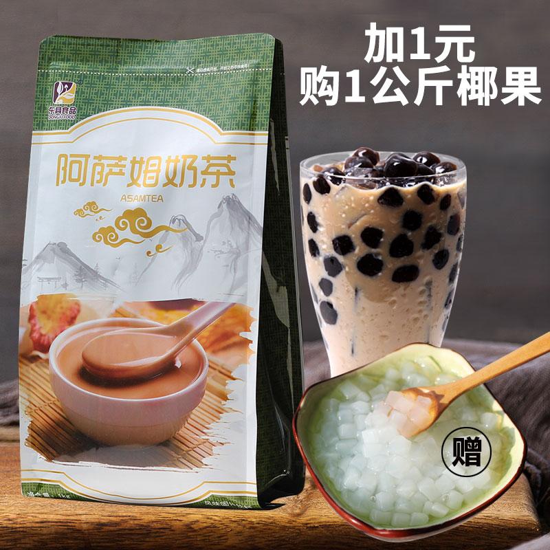 阿萨姆奶茶粉1kg袋装奶茶粉三合一速溶手工DIY奶茶珍珠用原料批发