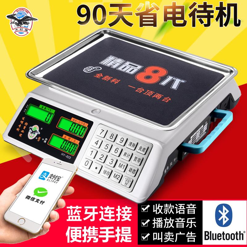 大红鹰高精度电子称0.01精准小型厨房菜市场电子秤商用台秤30kg