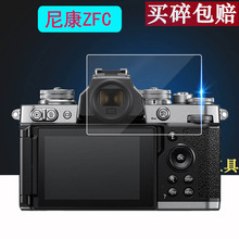 尼康ZFC相机钢化膜D6/D5/D4屏sl16保护膜vnlpix A单反屏幕膜尼