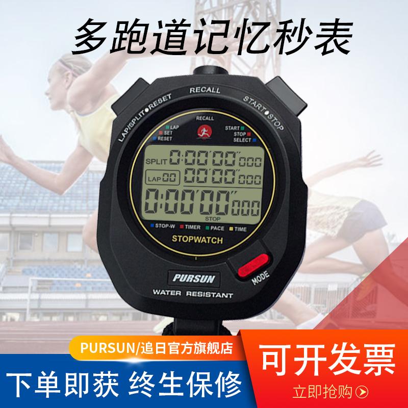 追日电子秒表计时器三排显示千分之一秒跑步田径运动健身码表1006