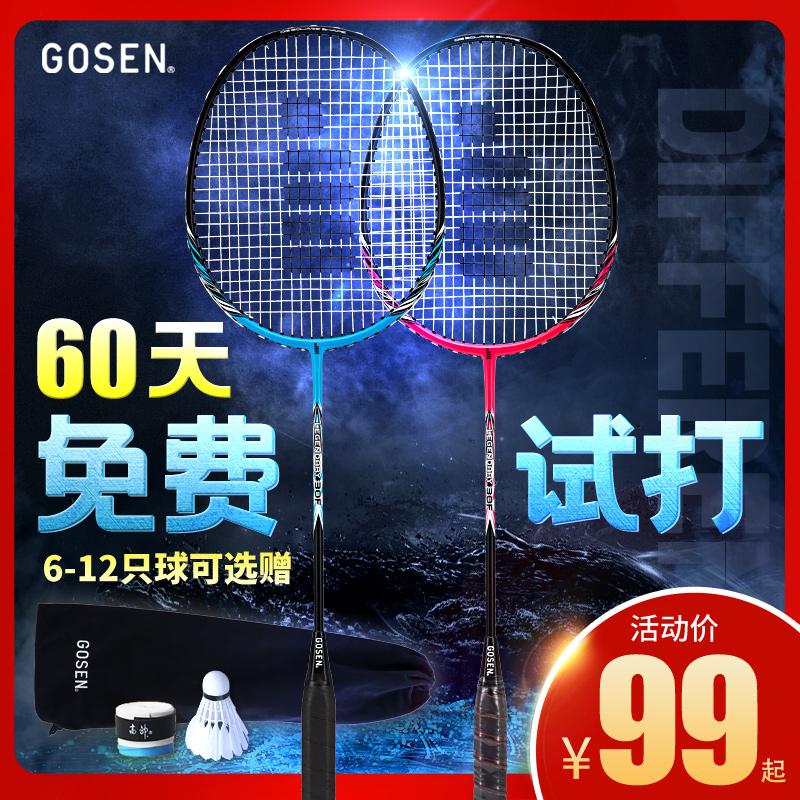 GOSEN高神羽毛球拍套装双拍单拍全碳素超轻碳纤维耐打耐用型正品