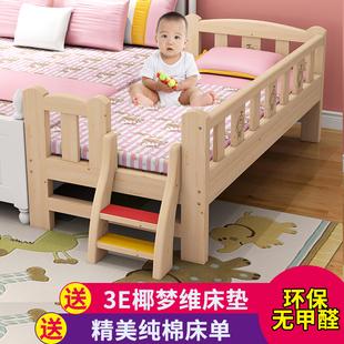 实木儿 床带护栏小床婴儿男孩女
