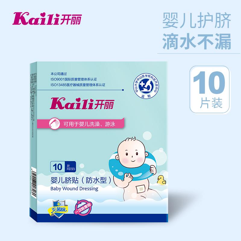 开丽婴儿肚脐贴新生儿宝宝护脐贴防水洗澡游泳贴脐带贴10片
