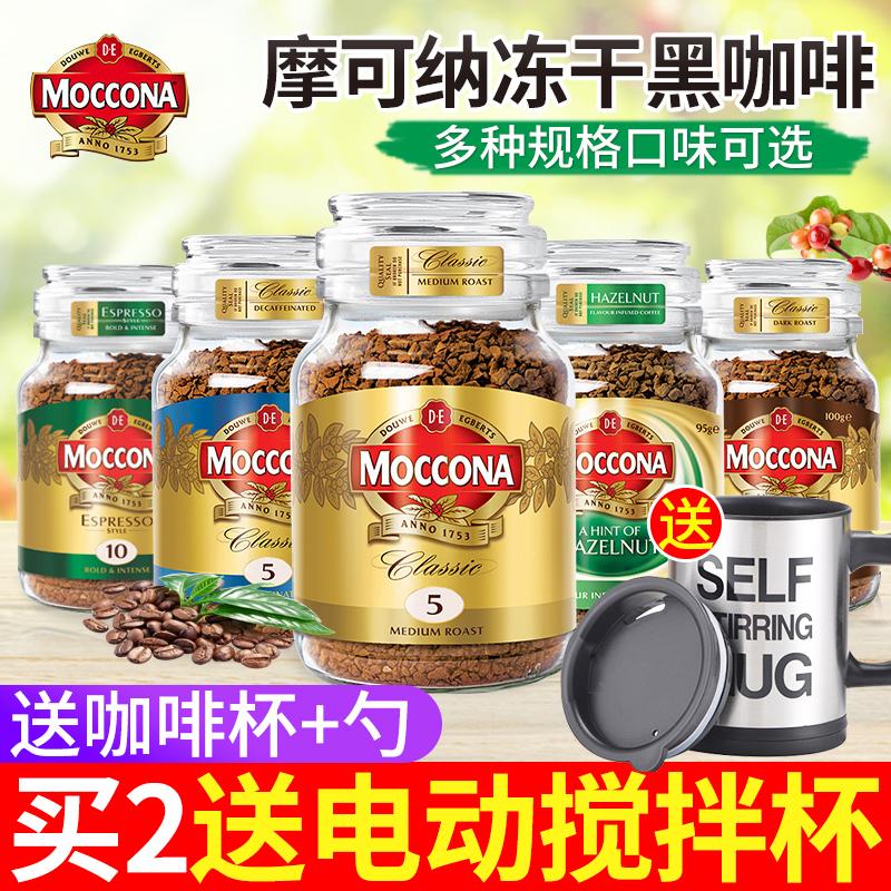 摩可纳moccona黑咖啡无蔗糖提神健身低脂速溶冻干纯黑咖啡粉250g