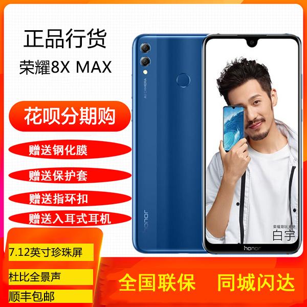 分期直降258【亏本冲量】honor/荣耀 荣耀8X MAX全面屏手机荣耀8x
