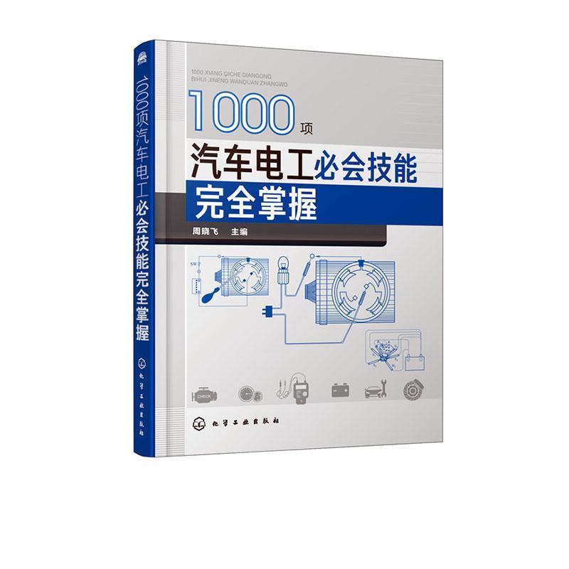 1000项汽车电工必会技能掌握  书 周晓飞 9787122345356 工业技术 书籍