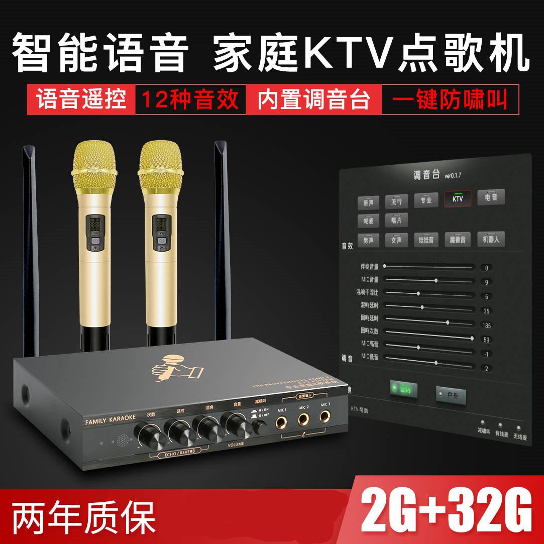 K6S智能语音网络点歌机 家庭ktv卡拉ok点唱机家用无线小型k歌盒子