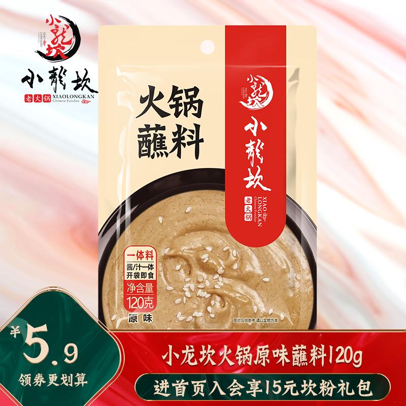 小龙坎火锅原味蘸料120g 酱汁一体 火锅芝麻酱调味料 花生酱味碟
