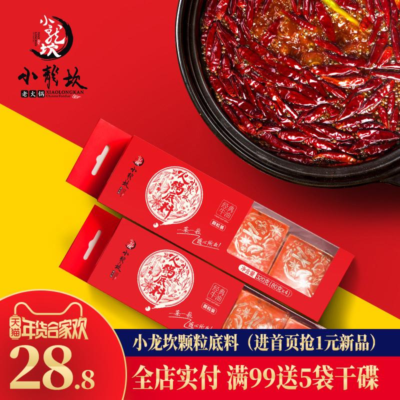 小龙坎牛油火锅底料颗粒装4颗*80g 重庆四川特产麻辣烫麻辣香锅