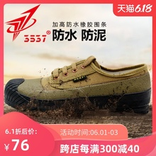 Jihua 3537 genuine release shoes men's army shoes labor protection training shoes waterproof wear-resistant construction site labor canvas rubber shoes summer