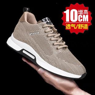 增高鞋男10cm内增高男鞋8cm6cm运动休闲鞋网面透气百搭防臭跑步鞋