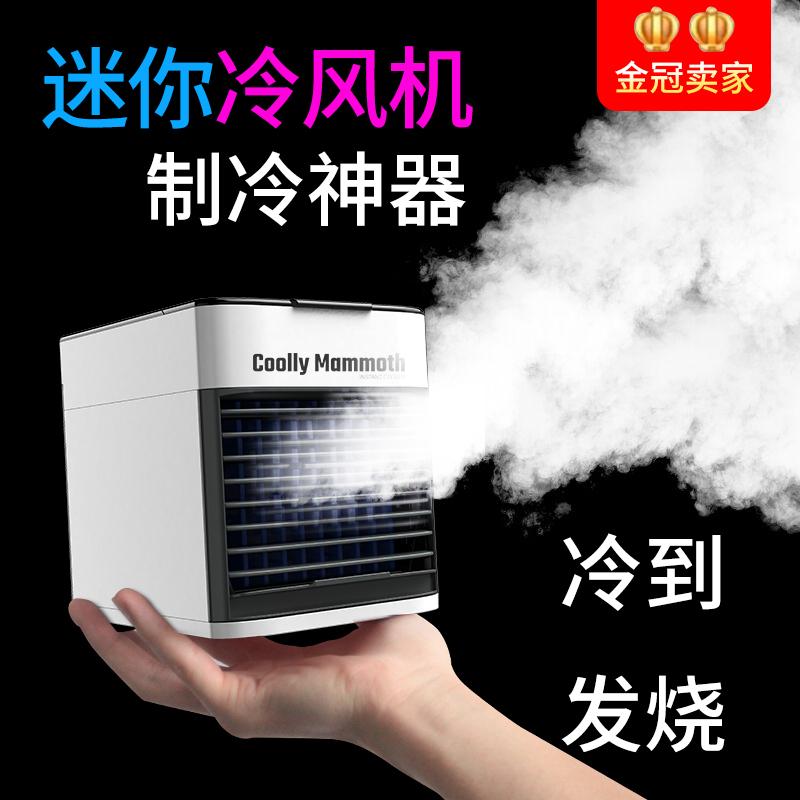 迷你冷风机卧室小型黑科技空调电风扇制冷器家用车载宿舍水冷神器
