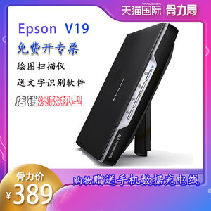 epson Epson scanner v19 tablet home HD high-speed office portable compact a4 size color photo file document shipping invoice