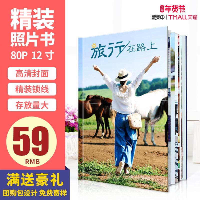 照片书制作 80P旅行影集相册制作个性照片礼品定制相片旅游纪念册