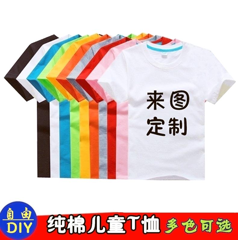 亲子t恤个性儿童私人订制创意印字图logo短袖纯棉衣服定做