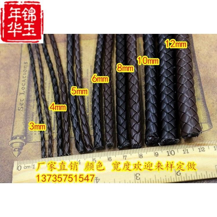 PU饰品绳 编织绳 圆形黑色咖啡3 4 5 6 8 10mm 编织皮绳 PU皮