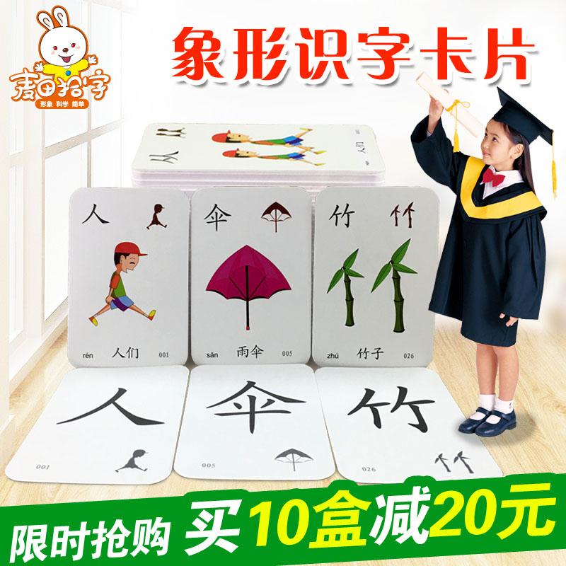 麦田象形认字卡片宝宝婴儿童幼儿识字3-6岁有图早教学龄前全套卡