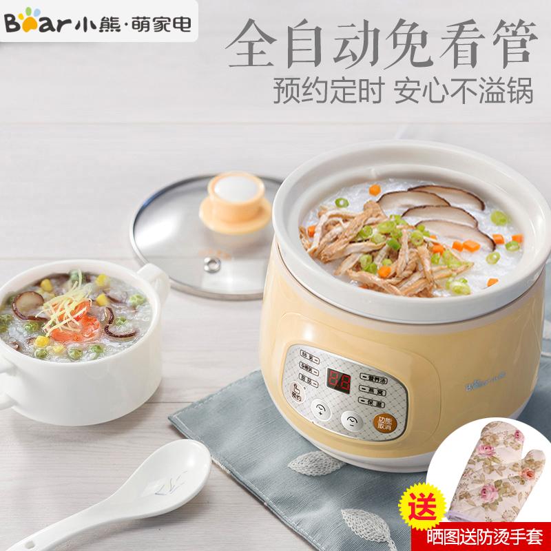 Bear/小熊 DDG-D10J2电炖盅全自动宝宝熬粥婴儿煮粥迷你bb煲汤锅