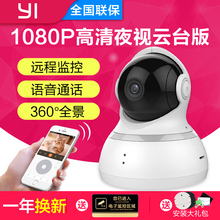 Small ant intelligent camera 360 degree panoramic platform version 1080p HD night vision home camera Yi wireless WiFi home millet mobile remote network video surveillance camera head