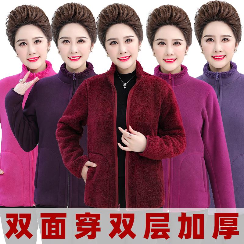 双面抓绒衣女秋冬季珊瑚绒两面穿加厚中老年妈妈装大码摇粒绒外套