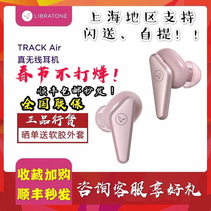 LIBRATONE TRACK Air+SE小鸟黑金版真无线入耳式主动降噪防水耳机