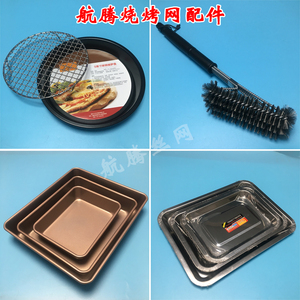 Barbecue net accessories stainless steel plate wire brush food clip oil brush tin foil barbecue supplies g4VJv94rWp