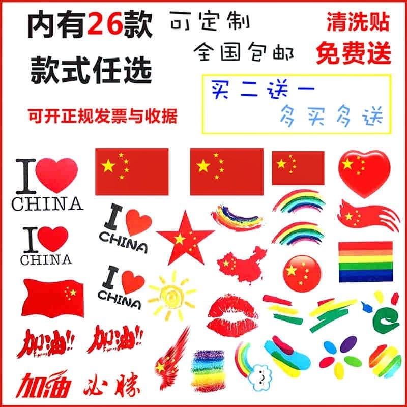 个性国庆节创意五星红旗马拉松脸贴纸眼角饰品刺青贴国旗水印装饰